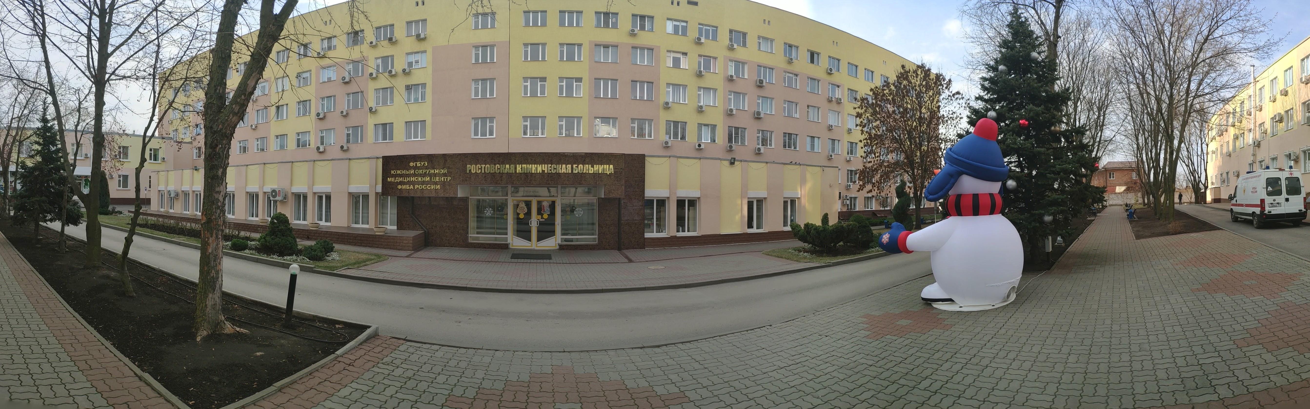 Ростовская Клиническая Больница ФГБУЗ ЮОМЦ ФМБА России